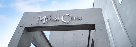 Miyuki Clinic